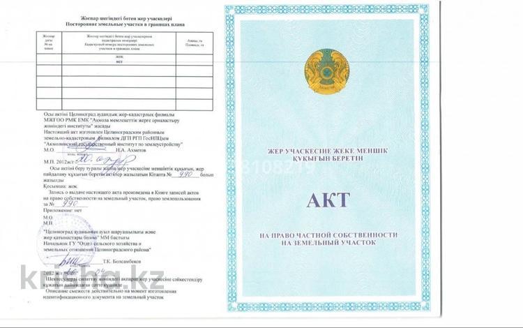 Участок 10 соток, р-н Байконур за 950 000 〒 в Нур-Султане (Астана), р-н Байконур