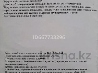 Участок 2.6 соток, мкр №5, Мкр Аксай 5 3б — Маргулана за 28.5 млн 〒 в Алматы, Ауэзовский р-н