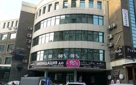 Бутик площадью 731 м², мкр Самал-2, Самал 2 104 за ~ 438.1 млн 〒 в Алматы, Медеуский р-н
