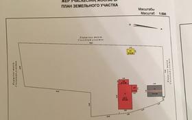 Участок 33 сотки, Чапаева 4/4 за 45 млн 〒 в Уральске