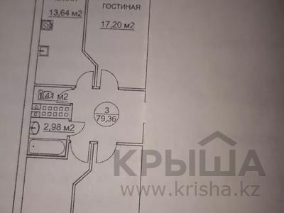 3-комнатная квартира, 80 м², 4/6 этаж, Юбилейный 39 за 20.5 млн 〒 в Костанае — фото 3