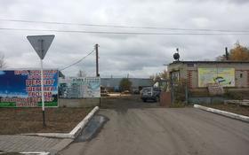 Промбаза 37 соток, Космонавтов 5 за 33 млн 〒 в Затобольске