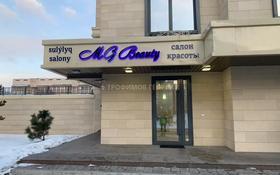 Действующий салон красоты за 350 000 〒 в Алматы, Бостандыкский р-н
