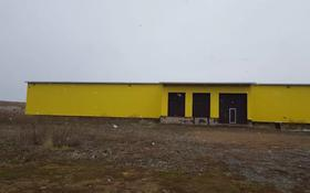 Склад продовольственный 1.333 га, С-341 6 за 320 млн 〒 в Нур-Султане (Астана), Сарыарка р-н
