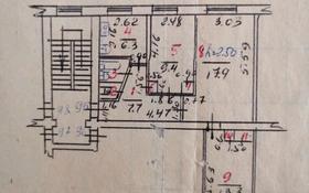 3-комнатная квартира, 60 м², 5/5 этаж, 50 лет Октября 20 за 8.4 млн 〒 в Рудном