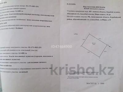 Участок 14.8 соток, Щучинск за 1.7 млн 〒