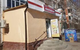 Магазин площадью 64 м², проспект Аблайхана 26/1 за 150 000 〒 в Нур-Султане (Астане), Алматы р-н