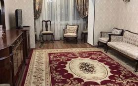 4-комнатная квартира, 100 м², 4/5 этаж посуточно, Калдаякова 38 — Айтеке би за 15 000 〒 в Алматы, Медеуский р-н