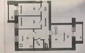 3-комнатная квартира, 65 м², 8/9 этаж, улица Зарапа Темирбекова 2 за 14.4 млн 〒 в Кокшетау