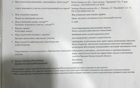 Участок 10 соток, С/т дорожник 75 за 1.5 млн 〒 в Уральске