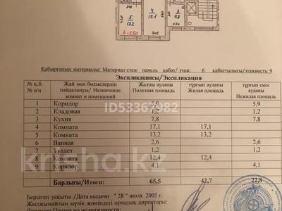 3-комнатная квартира, 65.5 м², 6/9 этаж, проспект Назарбаева 34 за 14.5 млн 〒 в Павлодаре — фото 8