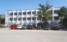 Завод 30 соток, 1-й мкр за 950 млн 〒 в Актау, 1-й мкр