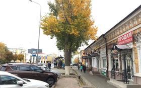 Магазин площадью 600 м², проспект Назарбаева 182 за 265 млн 〒 в Уральске