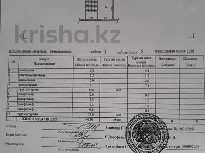 2-комнатная квартира, 46.9 м², 5/5 этаж, М-он 18 8 за 9.5 млн 〒 в Шымкенте, Енбекшинский р-н