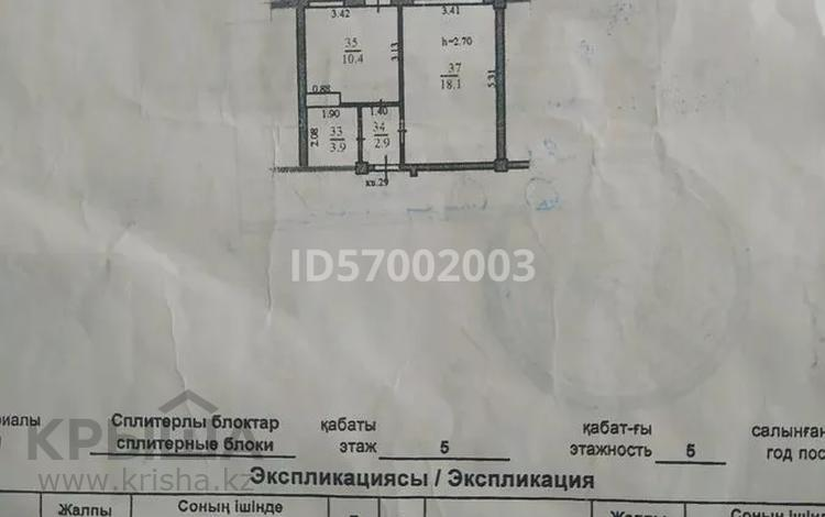 1-комнатная квартира, 37 м², 5/5 этаж, мкр Зердели (Алгабас-6) 21 за 12 млн 〒 в Алматы, Алатауский р-н