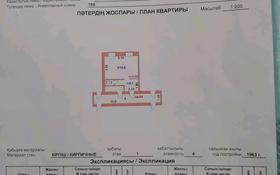 1-комнатная квартира, 26.1 м², 1/4 этаж, улица Пушкина 6 за 5 млн 〒 в Кокшетау