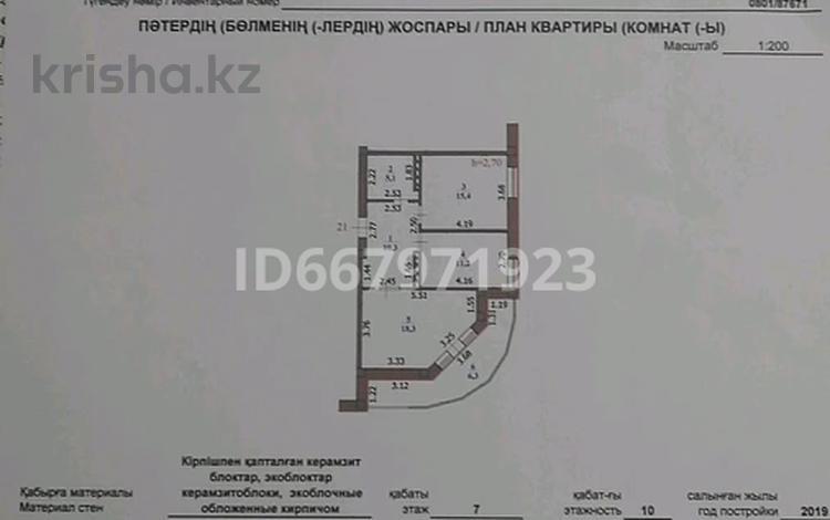 2-комнатная квартира, 66 м², 7/10 этаж, мкр Кадыра Мырза-Али 17 за 20 млн 〒 в Уральске, мкр Кадыра Мырза-Али