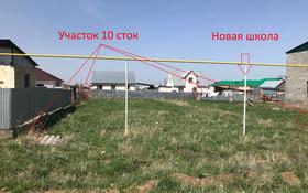 Участок 10 соток, Кендала за 5.9 млн 〒 в Талгаре