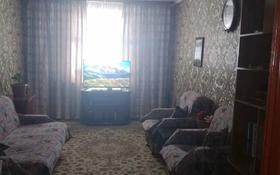 3-комнатная квартира, 63 м², 2/5 этаж, 7 мкр за 13.5 млн 〒 в Таразе