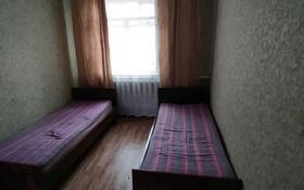 1 комната, 10 м², улица Ахмета Байтурсынова 100 — Габдулина за 20 000 〒 в Кокшетау