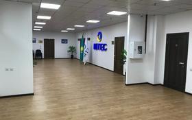 Офис площадью 500 м², Динмухамеда Кунаева 12 за 5 500 〒 в Нур-Султане (Астане), Есильский р-н