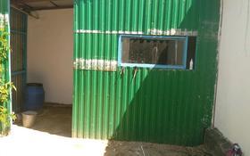 3-комнатный дом, 54 м², 3 сот., мкр Жилгородок за 5 млн 〒 в Актобе, мкр Жилгородок
