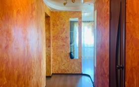 4-комнатная квартира, 110 м², 6/9 этаж, Павла Корчагина 88 за 27 млн 〒 в Рудном