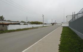 Промбаза 3 га, Северная промзона за 150 млн 〒 в Кокшетау