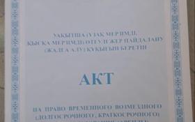 Участок 150000 га, Щучинск за 6 млрд 〒