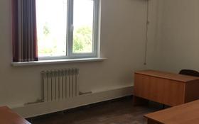 Офис площадью 24 м², Егизбаева 54Б — Розыбакиева за 96 000 〒 в Алматы, Бостандыкский р-н