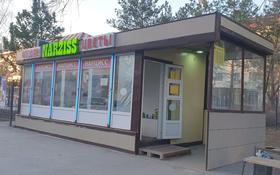 Магазин площадью 25 м², проспект Аль-Фараби за 3 млн 〒 в Костанае