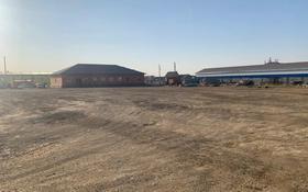 Промбаза 1.5 га, С 350 16 за 600 млн 〒 в Нур-Султане (Астана), р-н Байконур