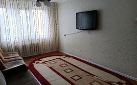 3-комнатная квартира, 75 м², 2/5 этаж посуточно, проспект Абая за 12 000 〒 в Уральске