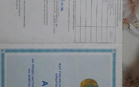 Участок 5 соток, Наурызбай батыра за 1.7 млн 〒 в Жандосов