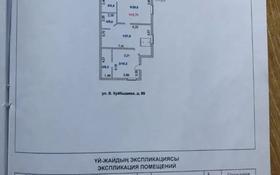 5-комнатный дом, 163.1 м², 8 сот., Куйбышева 89 за 25 млн 〒 в Кокшетау