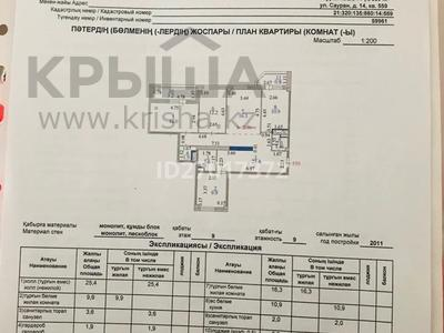 4-комнатная квартира, 101.4 м², 9/10 этаж, Сауран 14 — Алматы за 35 млн 〒 в Нур-Султане (Астана), Есиль р-н — фото 27