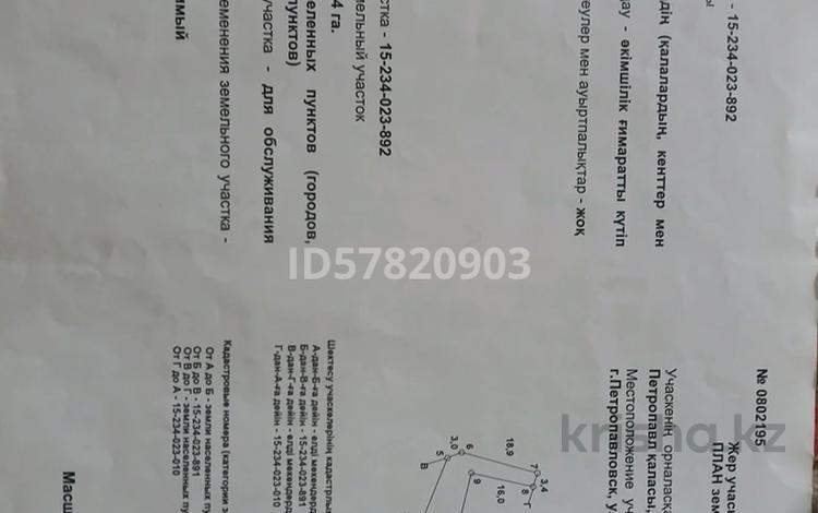 Участок 5.24 сотки, Труда 63 — Васильева за 3.5 млн 〒 в Петропавловске