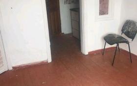 1-комнатная квартира, 15 м², 3/5 этаж, Старый базар 1 за 3.5 млн 〒 в