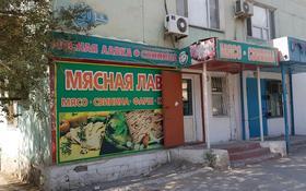 Магазин площадью 40 м², улица Муратбаева 20 за 10 млн 〒 в