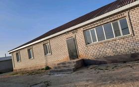 5-комнатный дом, 240 м², 10 сот., Солтустик аэропорт за 18 млн 〒 в Кульсары