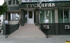 Магазин площадью 70 м², Евразия 107 за 300 000 〒 в Уральске