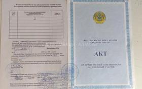 Участок 1.3 га, Ынтымак за 106.6 млн 〒