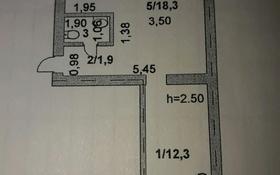 Магазин площадью 42 м², улица Ауельбекова 141 — М.Габдулина за 150 000 〒 в Кокшетау