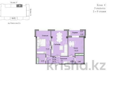 2-комнатная квартира, 72.02 м², 8/9 этаж, проспект Мангилик Ел за ~ 27.7 млн 〒 в Нур-Султане (Астана), Есиль р-н — фото 4