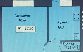 1-комнатная квартира, 47.69 м², 6/9 этаж, Батыс 2 за 7.6 млн 〒 в Актобе, мкр. Батыс-2