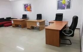 Офис площадью 20 м², Кокжиек 3 — Геологов за 800 〒 в Алматы, Жетысуский р-н