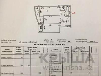 2-комнатная квартира, 84 м², 8/18 этаж, Туркестан 2 за 25.9 млн 〒 в Нур-Султане (Астана), Есильский р-н — фото 10