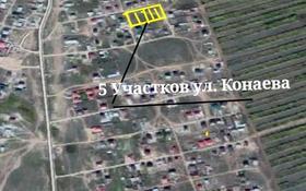 Участок 10 соток, 13 микрорайон Кунаева — Акан серы за 3.5 млн 〒 в Ильинке