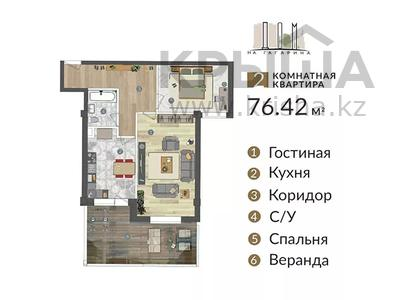 2-комнатная квартира, 76.42 м², Гагарина 194 за ~ 45.9 млн 〒 в Алматы, Бостандыкский р-н