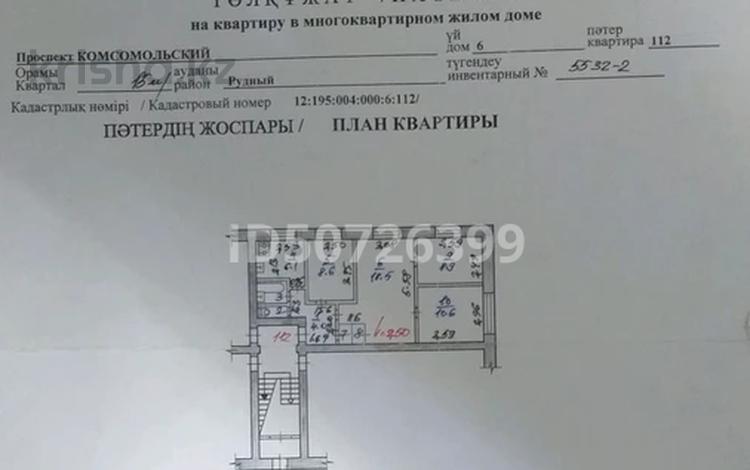 4-комнатная квартира, 69 м², 1/5 этаж, 15-й микрорайон 6 за 10 млн 〒 в Рудном
